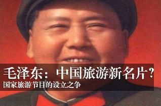 毛泽东:中国旅游的新名片?