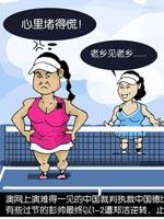 郑洁,彭帅,澳网,2010年澳网,澳大利亚网球公开赛