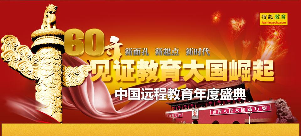 2019激情英文歌要好听60年见证大国崛起中国远程教育年度盛典-搜狐教育godjj歌單