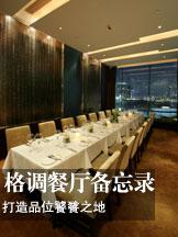 圣诞美食备忘录 闹市中的格调餐厅,香港餐厅,香港美食,香港旅游,八达通,星级餐厅,BLT Steak,Cecconi's Italian,GIORGIO ARMANI Bar,H one