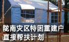 搜狐2010·中国新视角高峰论坛