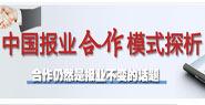 中国报业合作模式探析