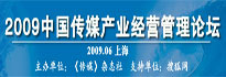 2009中国传媒产业经营管理论坛