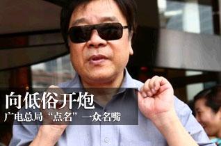 广电总局批主持人低俗