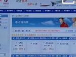 """东航由于操作失误 惊现""""20元头等舱票"""""""