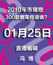 都市吸引力2010年01月25日节目