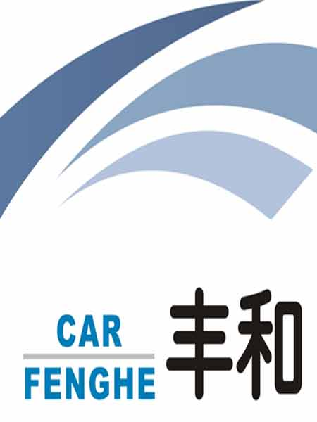 丰和(福建)汽车管理公司