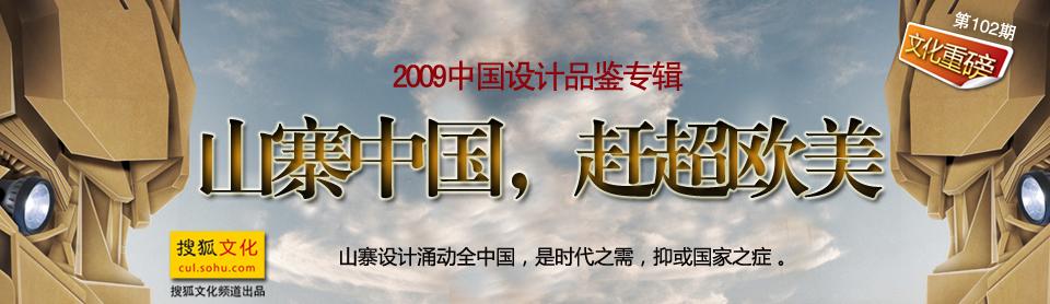 山寨设计 雷人中国