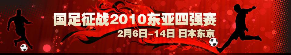 2010东亚四强赛,东亚四强赛赛程,高洪波,杜威