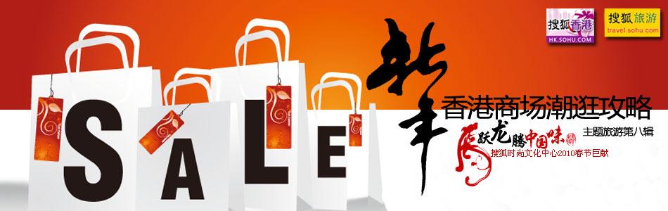香港商场购物指南,香港商场扫货攻略,IFC商场,海港城,圆方Elements,太古广场,新城市广场