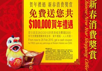 西港城贺年礼遇 新春消费总值10万元奖赏