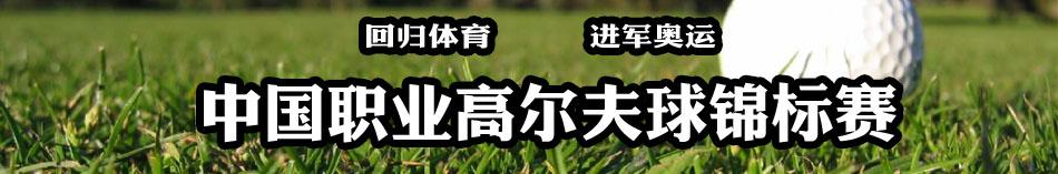 2010中国职业高尔夫锦标赛,中巡赛,东铭集团,张连伟,李超,高尔夫职业球员,吴阿顺