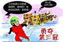 周洋短道速滑女子500米夺金,2010冬奥会周洋夺金,周洋冬奥会夺金,周洋,短道速滑,周洋写真,周洋图片