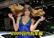 2009年日内瓦国际车展