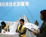 北京市11部门调控