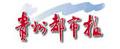 搜狐教育媒体联盟-贵州都市报