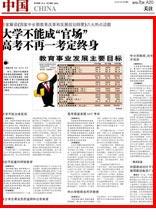 搜狐教育媒体联盟