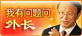 中国网:我有问题问外长
