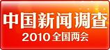 CCTV4:中国新闻调查