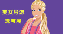 第27届香港贸发局香港国际珠宝展