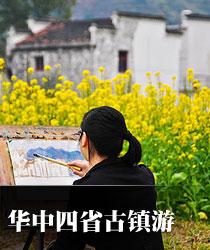 华中四省古镇游
