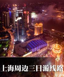 上海周边三日游线路
