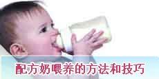 配方奶喂养的方法和技巧
