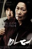 亚洲电影大奖,《母亲》