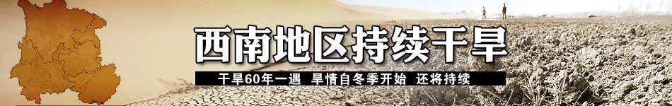 云南贵州等地持续旱灾