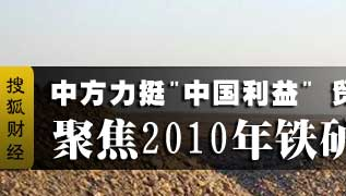 铁矿石谈判,中国铁矿石谈判,中铝,必和必拓,铁矿石价格谈判,铁矿石谈判结果,2010铁矿石谈判,铁矿石谈判最新消息,