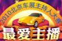 最爱主播--北京车展主持人选拔赛