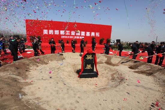 美的高层领导与河北政府领导共同为 美的邯郸工业园奠基培土