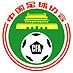 中国足协官网