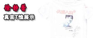 徐静蕾真言T恤展示
