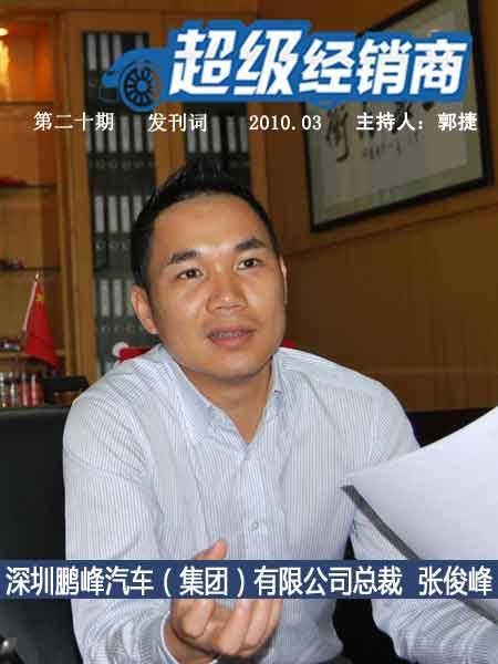 鹏峰汽车总裁张俊峰