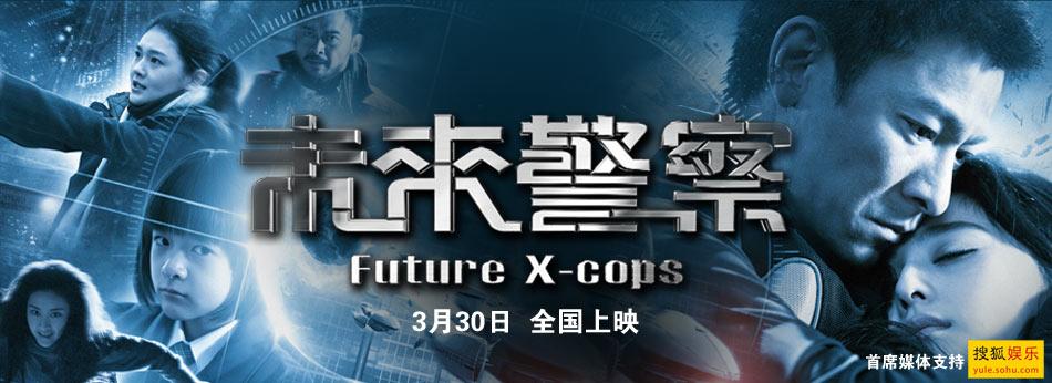 《未来警察》