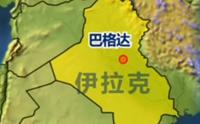 巴格达连环爆炸地点