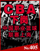 CBA下岗!中国职业篮球联赛上岗!