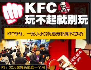 中国消费者秒杀肯德基