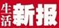 云南生活新报
