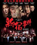 第29届香港电影金像奖,新宿事件