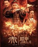 第29届香港电影金像奖,赤壁