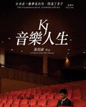 第29届香港电影金像奖,音乐人生