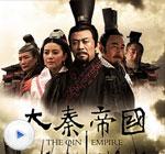 大秦帝国在线观看
