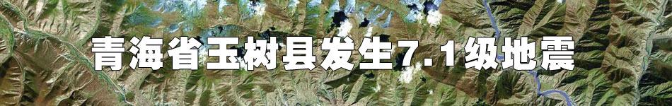 青海玉树7.1级地震