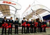 第五届中国年度车型巡展济南站