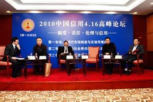 2010中国信用4.16高峰论坛