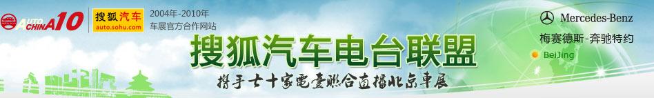 搜狐汽车广播联盟