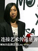 MO&CO品牌总监Lea chan