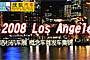 洛杉矶国际车展